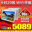 10吋20核WIFI視網膜面板96G最新台灣OPAD平板電競3D遊戲追劇順台南洋宏一年保大量採購同行配合a