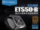 [地瓜球@] 銀欣 SilverStone ET550-B 550W 電源供應器~80 PLUS 銅牌認證 全黑化扁平線設計