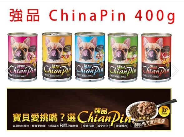 【超人生活百貨】強品 ChinaPin 狗罐 400G 添加維生素B群及礦物質 含豐富蛋白質、維生素、鈣、磷等
