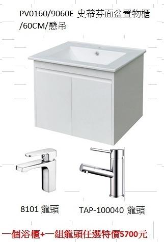 浴櫃PV0160/9060E 瓷盆櫃(60cm)+龍頭TAP-100040(全套)龍頭/8101(全套)龍頭任選 組合特價