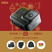 【和信嘉】GoPro HERO8 BLACK 春節限量優惠組 內含雙充+64GB記憶卡+運動圍巾+毛帽