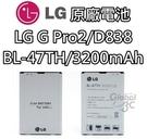 【不正包退】LG G Pro 2 原廠電池 D838 BL-47TH 3200mAh 原廠 電池 樂金