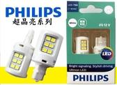 飛利浦 PHILIPS 晶亮系列 T20 W21 白光 LED煞車燈 超白光煞車燈 大炸彈 LED燈 2顆入 方向燈