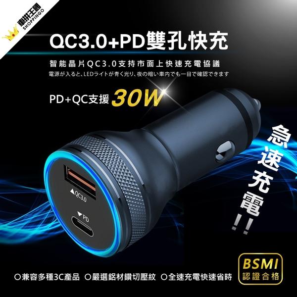 急速充電器-艷黑系列 (SR-01QC)