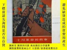 二手書博民逛書店罕見1959年1月一版一印《十月革命的故事》新華書店上海發行Y1