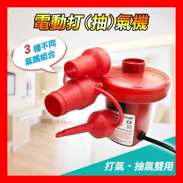 《打氣、抽氣雙用》電動打氣機 電動充氣 充氣床 充氣沙發 真空壓縮袋-賣點購物※8