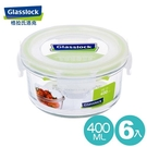 Glasslock 小圓形強化玻璃保鮮盒400ml 六件組 RP525(MCCB-040)