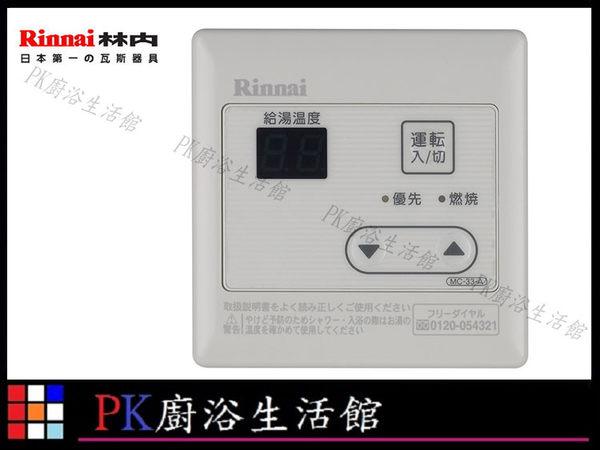 【PK廚浴生活館】 高雄林內牌 有線溫控器 MC-33-A 搭配 熱水器使用 MC-33-A-1TR