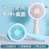 小風扇usb迷你靜音學生小型電風扇可充電宿舍手持隨身便攜式 歐韓時代