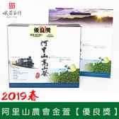2019春 阿里山農會比賽茶 金萱組優良獎 峨眉茶行