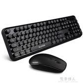 無線鍵盤滑鼠套裝復古朋克圓鍵台式機筆記本電腦外接游戲家用辦公用粉色機械 igo完美情人精品館