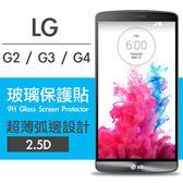 【00351】 [LG G2 / G3 / G4] 9H鋼化玻璃保護貼 弧邊透明設計 0.26mm 2.5D