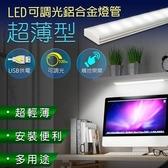 aibo USB 觸控開關式 超薄型LED可調光鋁合金燈管