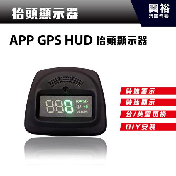 【抬頭顯示】APP GPS 多功能衛星定位HUD抬頭速度顯示器*插點菸器即可使用