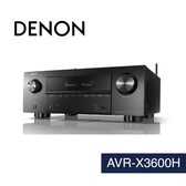 Denon|AVR-X3600H 9.2聲道4K AV環繞擴大機