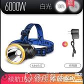 頭燈LED頭燈強光充電防水感應頭戴式手電筒超亮釣魚米小氙氣礦燈聖誕交換禮物