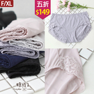 【五折價$149】糖罐子後滾蕾絲造型純色內褲→預購(F/XL)【DD2106】