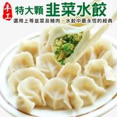 【海肉管家-全省免運】手工大顆韭菜水餃x18包(220g±10%/包 每包10顆入)