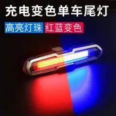 自行車燈裝飾燈山地車尾燈夜騎單車警示燈usb充電閃光燈配件裝備【帝一3C旗艦】YTL