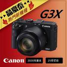 分期0利率 Canon G3X 高畫質長焦類單眼相機 公司貨 晶豪泰
