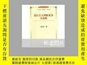 二手書博民逛書店銀行個人理財業務全攻略罕見張岱雲著 上海財經大學出版社Y1699