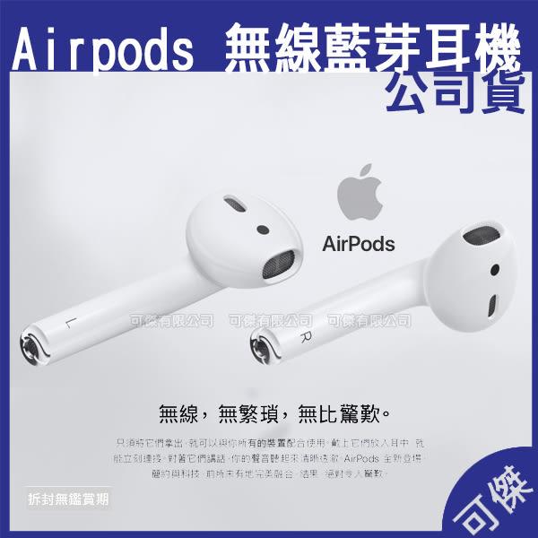 補貨中 蘋果 Apple AirPods 無線藍芽耳機 A1722 A1523 無線耳機 A1602 附充電盒 公司貨