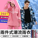 【台灣現貨 C001】兩件式雨衣 時尚潮...