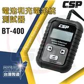【CSP】BT-400 電瓶檢測機 電力系統測試機 車上電力系統測試 24V電池 CCA 電池壽命 電池狀況