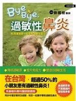 二手書博民逛書店 《Bye-Bye過敏性鼻炎》 R2Y ISBN:9862282061│劉國樹