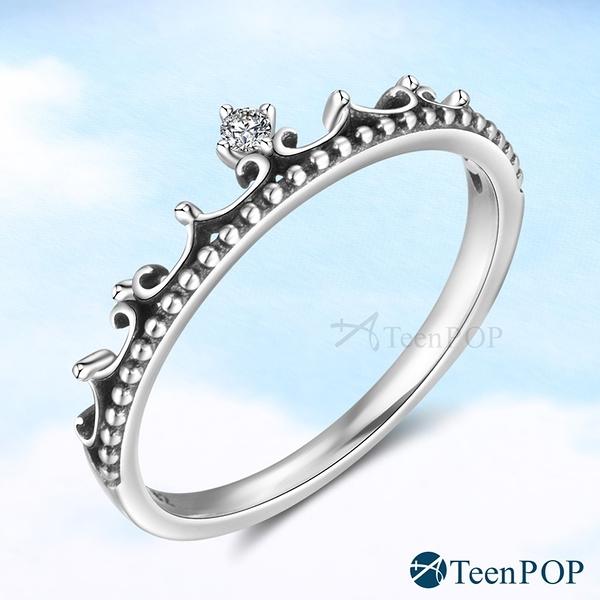 925純銀戒指 ATeenPOP 佳麗之冠 尾戒 生日禮物