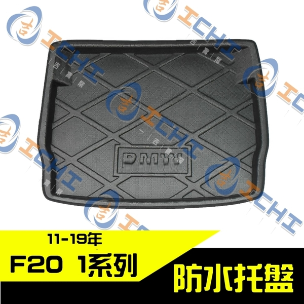 【一吉】10-19年 1系列 F20 防水托盤 /EVA材質/ f20防水托盤 f20 防水托盤 f20 防水托盤 後車廂墊 車廂墊