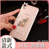 HTC U12 life Desire12+ UUltra U12Plus U11 EYEs U11+ 清新鑽殼 硬殼 手機殼 水鑽殼 鑲鑽殼 訂製殼