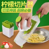 水果片檸檬切片神器薄商用多功能切菜器廚房馬鈴薯絲切絲器家用手動 晴天時尚館