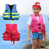 兒童小孩救生衣寶寶浮水衣浮力背心男女童學游泳漂流浮潛馬甲【全館85折最後兩天】