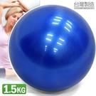 台灣製造 有氧1.5KG軟式沙球.呆球不彈跳球.舉重力球重量藥球.瑜珈球韻律球.健身球訓練球.壓力球