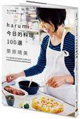 harumi今日的料理100選:NHK最受歡迎烹飪節目60週年紀念,百萬粉絲最渴望學會的..