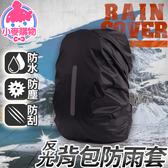 ✿現貨 快速出貨✿【小麥購物】反光背包防雨罩 背包防水套 背包套 背包罩 登山 旅行【Y582】