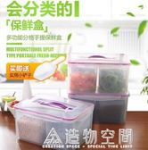 大容量五谷雜糧密封收納盒廚房冰箱分格干貨長方形分隔塑料保鮮盒 NMS造物空間