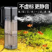 格池森森內置魚缸過濾器增氧泵三合一潛水泵烏龜缸水族箱過濾設備 智聯igo