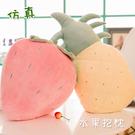 水果抱枕(小尺寸)造型抱枕/草莓/鳳梨/...