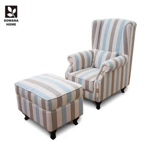 *萊斯特皇家老虎單人椅-附腳凳 -三色 沙發 單人沙發