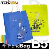 17元/個 [本月飆低價] 【10個量販】 防水購物袋280*230*110mm PP環保無毒 HFPWP 台灣製   BEJS317-10