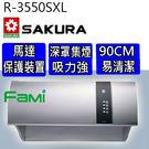 【fami】櫻花除油煙機 深罩式除油煙機 R 3550 SXL (90CM) (不鏽鋼)