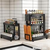 不銹鋼廚房置物架台面刀架家用調味料品多功能收納架子黑色調料架 全館免運