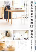(二手書)讓生活簡單快適的55個靈感:沒有雜物的家可以裝下更多幸福,心也更自由..