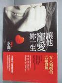 【書寶二手書T4/兩性關係_HIS】讓他寵愛妳一生-女人婚姻的九項修煉_水淼