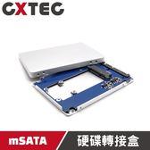 CXTEC 創想 MiniPCI-E mSATA 2.5吋 SSD 鋁合金固態硬碟盒轉接盒托架 7mm【MSE-M70】
