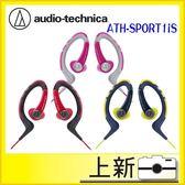 鐵三角公司貨ATH-SPORT1iS 防水運動型智慧型手機用耳掛式耳機★《台南/上新》SPORT1is