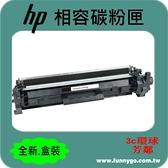 HP 相容碳粉匣 黑色 CF230A (NO.30A) 另售無粉塵綠能版