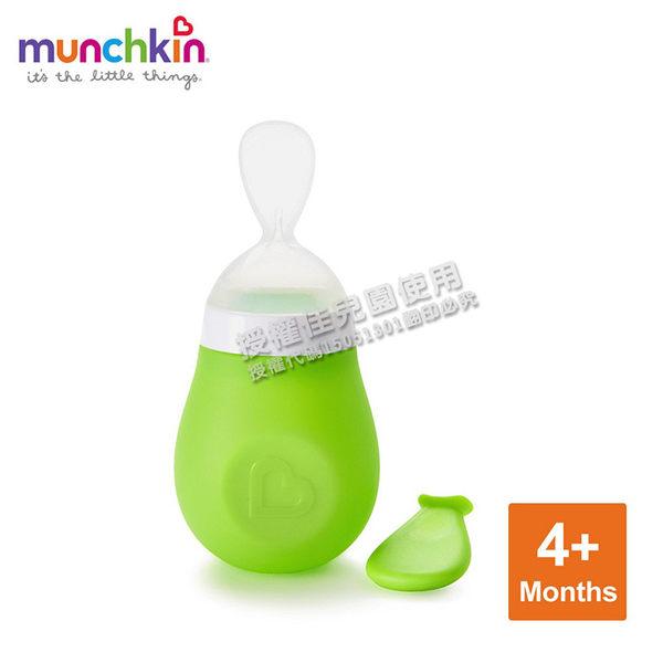 美國 munchkin 擠壓式餵食湯匙-綠【佳兒園婦幼館】
